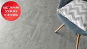 LVT плитка Alpine Floor Stone Самерсет ECO4-2