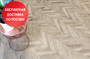 Кварцвинил Apine Floor Ultra ECO5-25