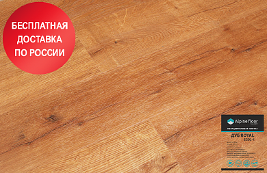 Кварц винил Alpine Floor Real Wood ECO2-1 Дуб Royal
